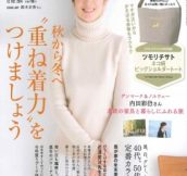 1411_大人のおしゃれ手帖12月号表紙