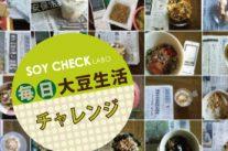 毎日大豆生活チャレンジ_アイキャッチ