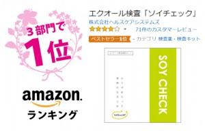 Amazonランキング_2