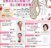 女性の健康週間セミナー「女性ホルモンを知って美しく輝く更年期を」