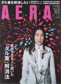 AERA 2017年4月24日号