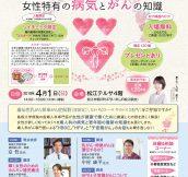 4月1日県民公開セミナー_島根版-1 (1)