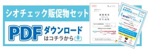 banner_hansoku_sio