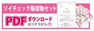 banner_hansoku_soy