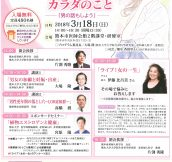 event_soycheck_kumamoto