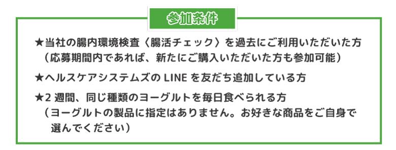 LINE@_腸活キャンペーン告知_参加条件