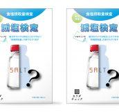 商品画像_減塩×2