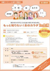 20181027zenkokuCARAVAN_Tsuchiura_ページ_1