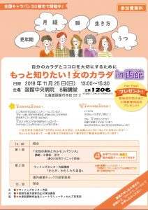 20181125zenkokuCARAVAN_Hakodate_ページ_1