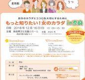 20181216zenkokuCARAVAN_Nara_ページ_1