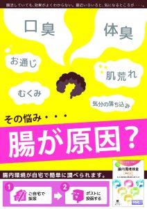 AD_chokatsu_drugA3_poster_190909_ページ_1