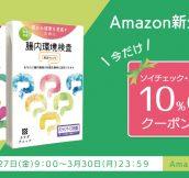 Amazon新生活セール_200326_slidebanner