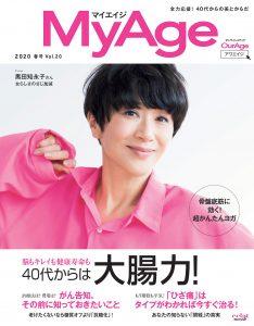 MyAge2020haru_001