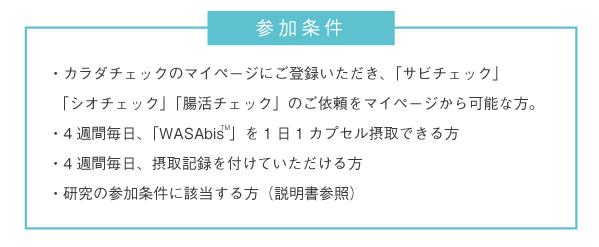 WASAbis_募集告知_参加条件_200420_rr