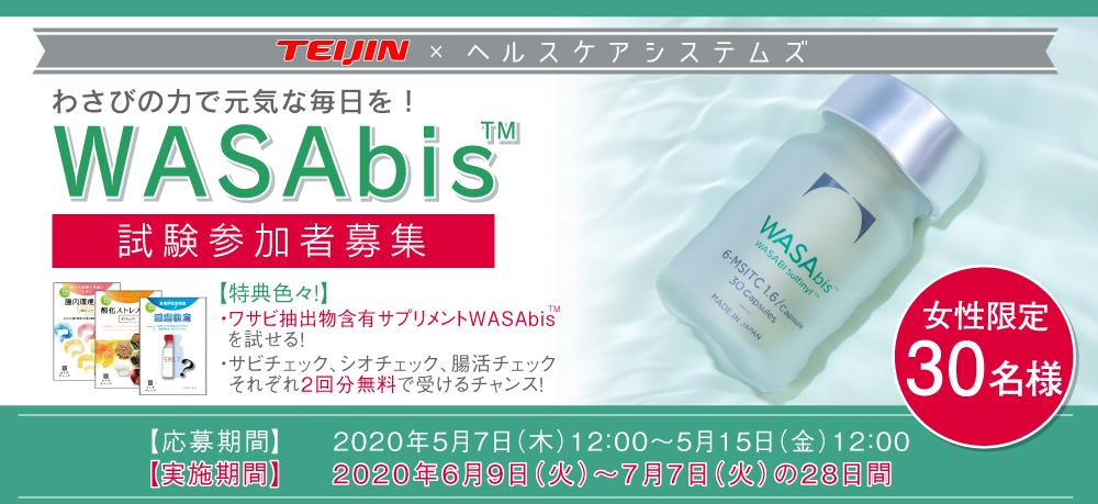 WASAbis_募集告知_バナー_ 200409_rrrr