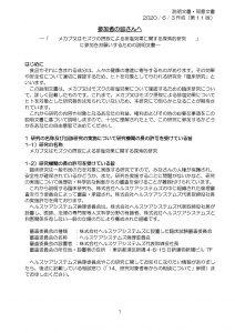 setsumeimonjyo_knrsio_1_2_ページ_1