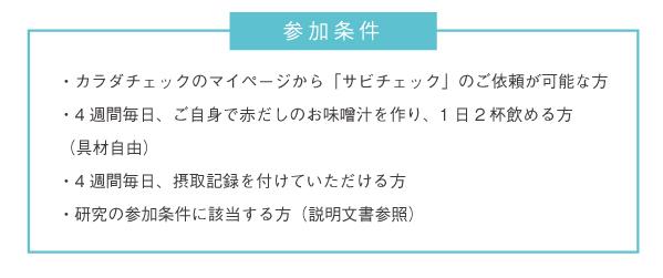 マルサンアイ_募集告知_参加条件_200701