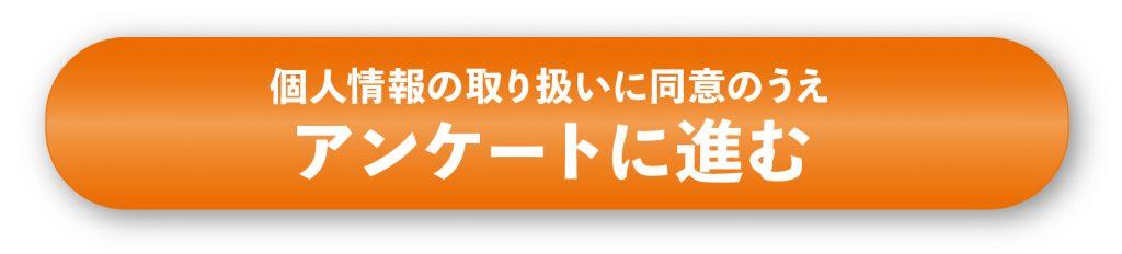 nissui_question_botan