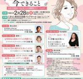 210215_kumamoto