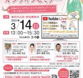 210314_shizuoka